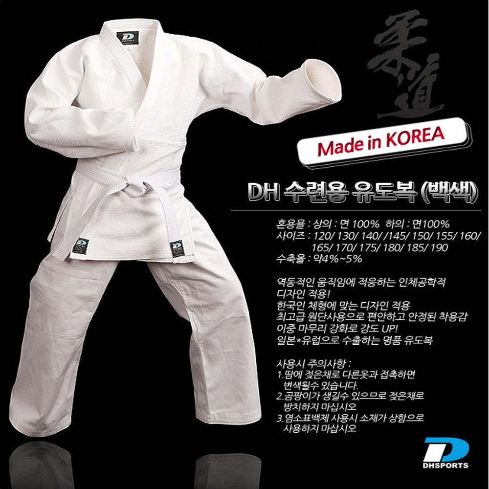 DH 수련용 유도복 백색